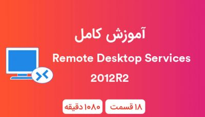 آموزش Remote Desktop Services