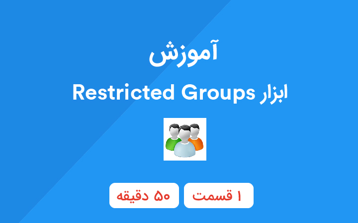 آموزش restricted Groups